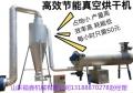 真空木屑稻壳秸秆烘干机、新型木屑大型烘干机
