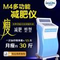 溶脂仪器减肥多少钱一台MELTIN溶脂减肥仪器售价