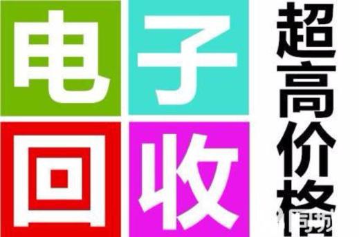 上海百逸废旧物资回收有限公司