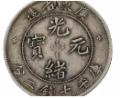 漳州哪里有鉴定湖北省造光绪元宝的公司