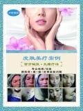 古秘同源堂—皮肤美疗新技术