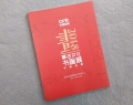 画册印刷、南京画册印刷、南京画册印刷厂