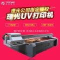 株洲市胸牌uv打印机打大型理光g5工业喷头印刷机