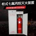 厂家供应柜式七氟丙烷气体灭火装置质量保证价格实惠