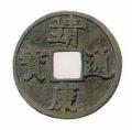 广西南宁专业鉴定古钱币光绪元宝元双币的正规公司