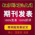 中文核心期刊电机与控制应用征稿