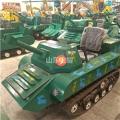 心有灵犀一点通 游乐坦克车 电动小坦克 游乐设备