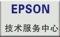 上海爱普生开票针式票据打印机维修站点