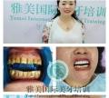 东莞学个美牙技术培训要多少钱