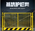 工地基坑护栏