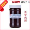 去荧光剂Goon905 织物及设备上荧光消光剂