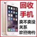 无锡回收苹果手机 无锡回收二手手机估价专业
