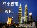 马来西亚第二家园移民计划简介