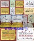 公司去哪里申办中国著名品牌证书
