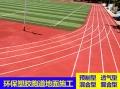 透气型标准跑道翻新北京怀柔塑胶跑道材料