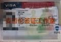 美国留学签证通过后怎样可以加急取到护照特别着急