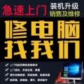 清湖清泉路清龙路维修电脑上门修电脑服务