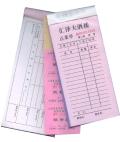 票据印刷找哪家公司咨询电话 珠海做票据印刷公司有吗
