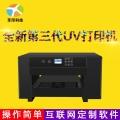 享印智能uv平板打印机手机壳打印瓷砖衣服打印工业大