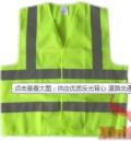供应优质反光背心 道路交通施工安全反光衣 夜间防护