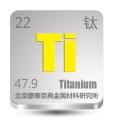 高纯钛 钛蒸发料、钛阳极氧化 钛靶材 高纯钛靶材