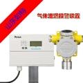 机房冷媒泄漏检测报警器 R134A冷媒浓度报警器