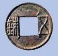 古钱币价值怎样?那些古钱币价值高