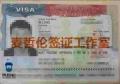 美国L2签证显示issued,怎样可以加急提前拿到