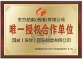 南京紫金山天文台陨石鉴定