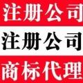 佛山禅城区季华路公司注册大福路代理记账