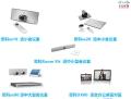 思科CiscoSX80语音跟踪三显双流高清视频会议