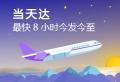 飞机托运货物规定 上海浦东机场航空货运公司