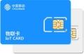 视频监控物联卡移动联通电信套餐价格视频监控物联卡