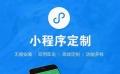 广州白云小程序公众号商城开发