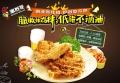 台湾激烈哥轰炸大鸡排加盟2019火爆餐饮加盟项目