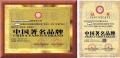 新企业办理中国著名品牌证书