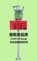 大连市对接到环保局建筑工地扬尘污染实时在线监测设备