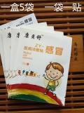 北京藏益康感冒贴销售价格