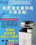 199租赁全新打印机