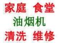 上海长宁区虹桥路家庭餐厅油烟机清洗维修公司