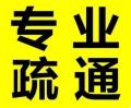 南昌红谷滩新区专业管道疏通