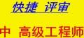 2019年黑龙江省中高级职称评审条件及申报时间