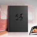 东莞菜谱设计_厚街菜谱设计_深圳菜谱设计_广州菜谱