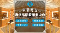 深圳市高价回收手表名表名包钻石钻戒黄金奢侈品珠宝