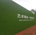 绿草坪围挡建设