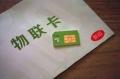 不用实名认证电信智能抄表物联卡 水表电表物联卡
