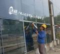 广州外墙玻璃维修-外墙玻璃维修安装-外墙维修翻新工