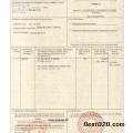 FORM E产地证可以显示外贸公司
