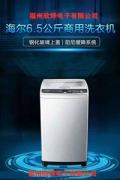 福建XQB60-8260XYTSM商用扫码洗衣机