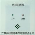 常州疏散通道余压监控系统前室楼梯间差压传感器